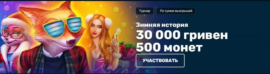 Турнир Зимняя история в казино Золотолото