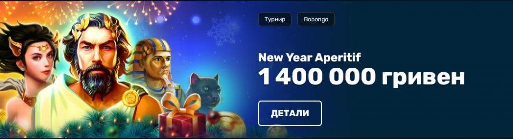 Турнир на 1 400 000 гривен в казино Zolotoloto