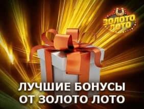 Бонус от казино Золото Лото